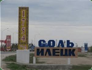 Соль-Илецк