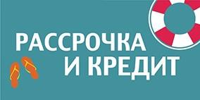 ПОКУПКА В РАССРОЧКУ,КРЕДИТ